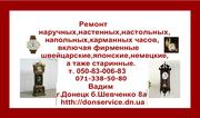 Ремонт часов всех видов в Донецке
