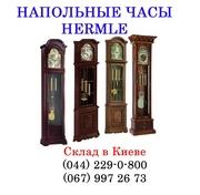 Напольные часы HERMLE со склада